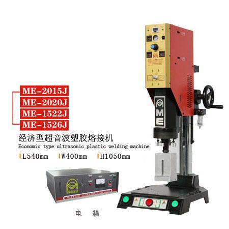 超声波焊接机 15KHz 经济型