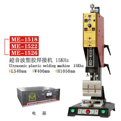 超声波焊接机 15KHz 标准型